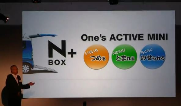 NBOX+プレス発表会