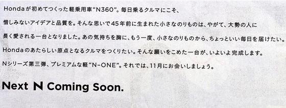 N-ONE新聞ad