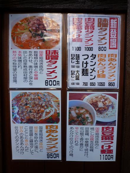 『田村屋』 店外の看板