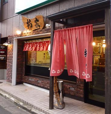 『柳家 仙台駅東口店』 外観