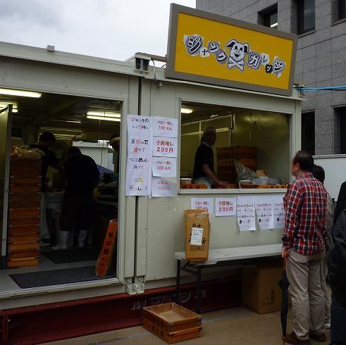 『ジャンクガレッジ@大つけ麺博』 店舗