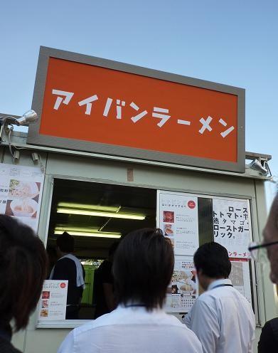 『アイバンラーメン@大つけ麺博』 看板