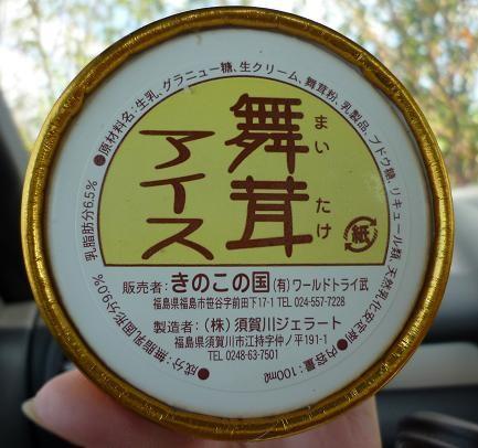 福島・『きのこの国』 舞茸アイス