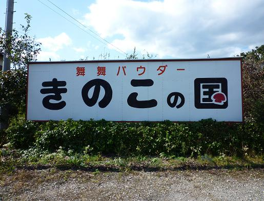 福島・『きのこの国』 看板
