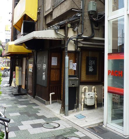 『自家製麺 伊藤』 外観