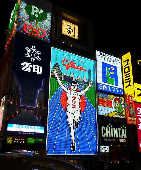 大阪・道頓堀のグリコ看板(20091115)