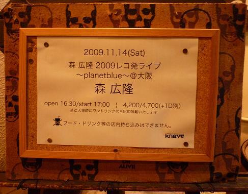 森広隆レコ初ライブ@大阪 20091114(看板)