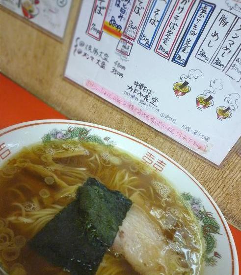『カドヤ食堂』 中華そば(アップ)