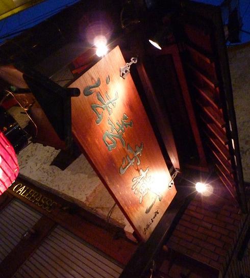 法善寺横丁(看板2)20091115