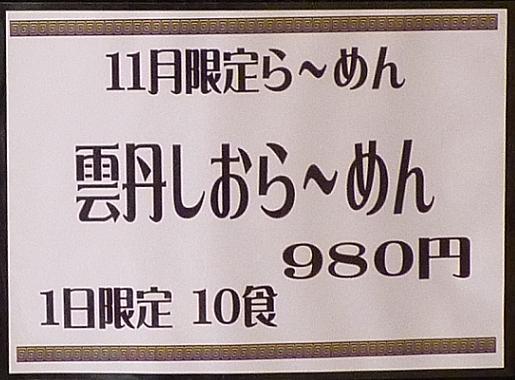 『麺喰屋 澤』 雲丹しおら~めん(POP)