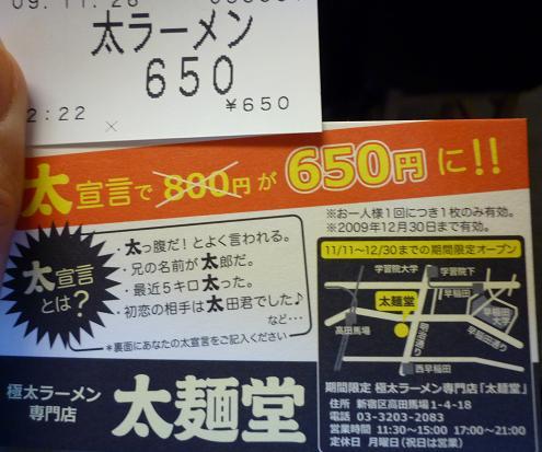 『太麺堂』 食券と太宣言チケット