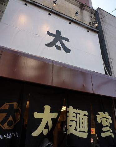 『太麺堂』 外観