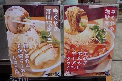『らー麺 もぐや』  限定のPOP