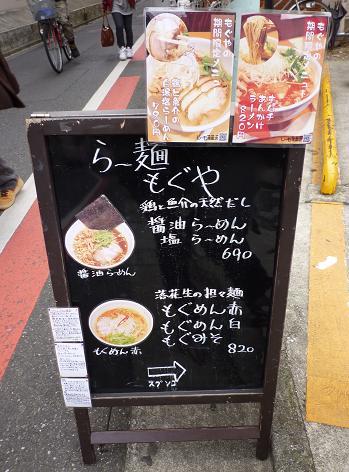 『らー麺 もぐや』  立て看板