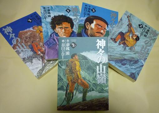 『神々の山嶺』 文庫コミックス