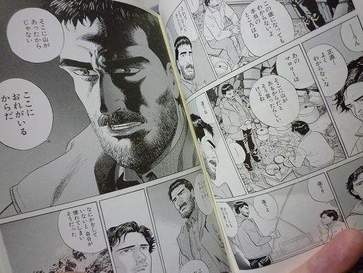『神々の山嶺』 文庫コミックス第5巻の1ページ