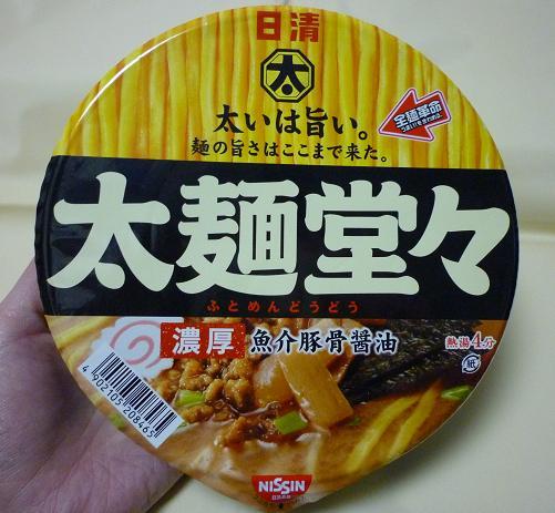 カップ麺『太麺堂々』(日清) パッケージ