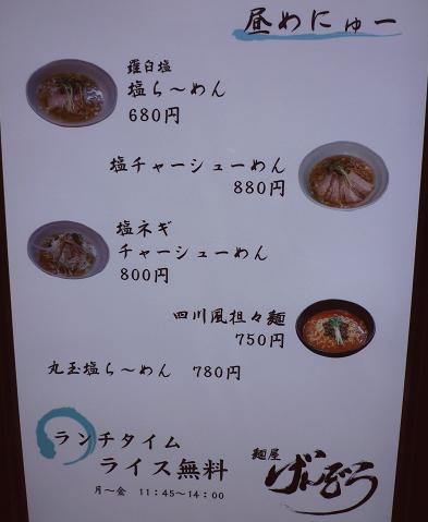 『麺屋げんぞう』 看板