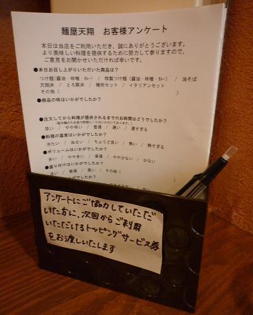 『麺屋 天翔』 アンケート用紙