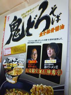 はんつ遠藤が選ぶ東京ラーメンこの1軒!2010(裏表紙)