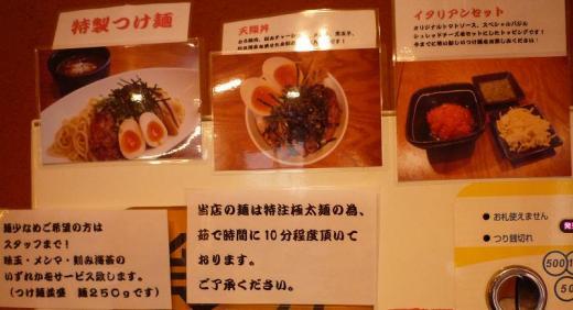 『麺屋 天翔』 券売機その2