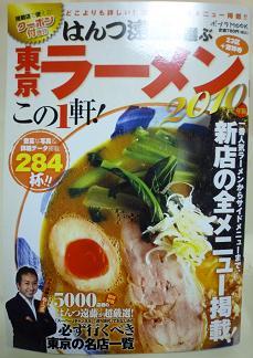 はんつ遠藤が選ぶ東京ラーメンこの1軒!2010(表紙)