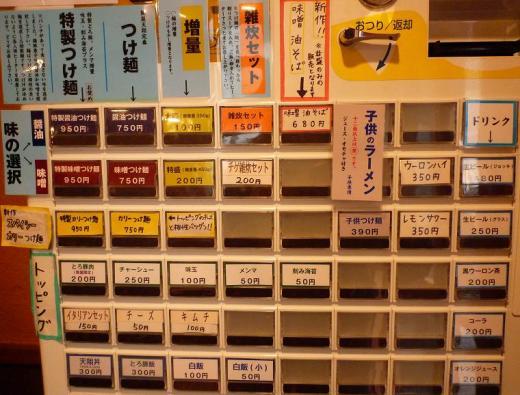 『麺屋 天翔』 券売機