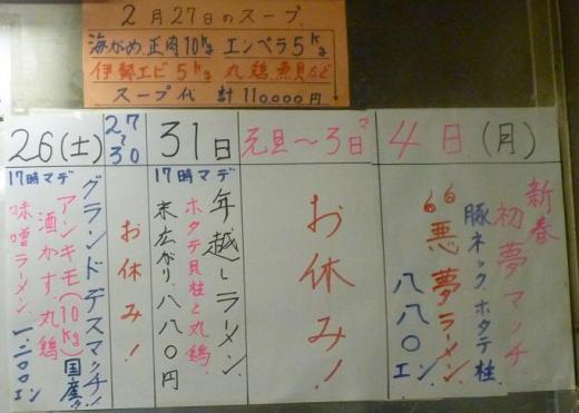 『覆麺』 年末年始のスケジュールとメニュー