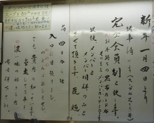 『覆麺』 2010年1月4日からの、会員制告知貼り紙