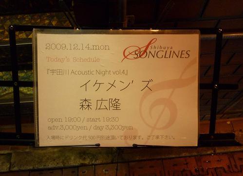 「宇田川Acoustic Night vol.4」@渋谷SONGLINES  森広隆&イケメン'ズ(表の看板)