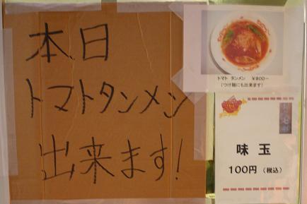 『麺や 七彩』@お台場ラーメンPARK (POP)