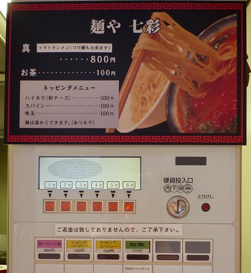 『麺や 七彩』@お台場ラーメンPARK (券売機)