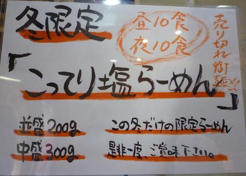 『つけ麺 道』 冬限定こってり塩らーめん(POP)