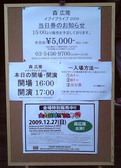森広隆イブイブライブ2009