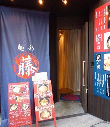『麺彩 藤』 外観