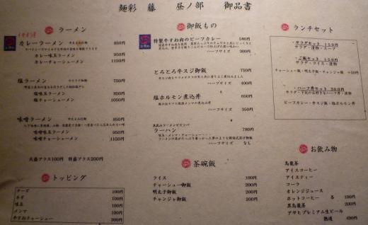 『麺彩 藤』 昼メニュー