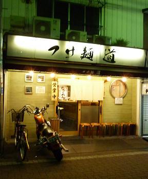 『つけ麺 道』 外観(夜)