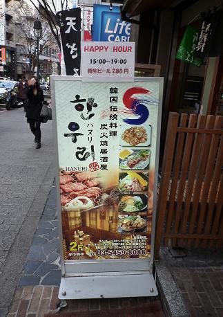 『ハヌリ 新宿店』 看板