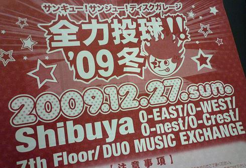 ライブ「全力投球!!'09冬」 チラシ