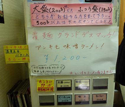 『覆麺』 2009年12月グランドデスマッチ(券売機)
