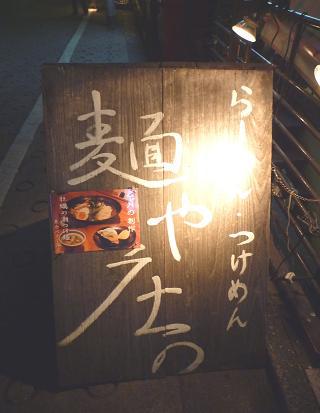 『麺や 庄の』 看板