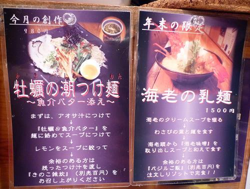 『麺や 庄の』 限定POP