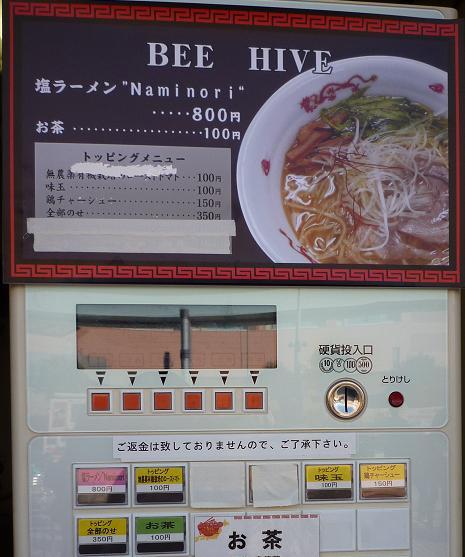 『BeeHive』@お台場ラーメンPARK 券売機
