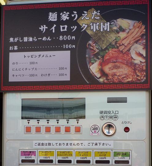 『麺家うえだ・サイロック軍団』@お台場ラーメンPARK 券売機