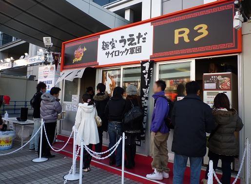 『麺家うえだ・サイロック軍団』@お台場ラーメンPARK 外観