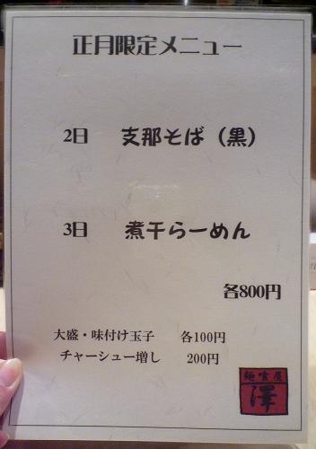『麺喰屋 澤』 2010年正月限定メニュー