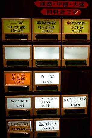 『麺屋武蔵 二天』 券売機