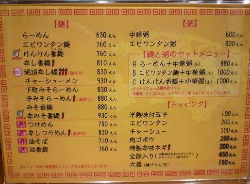 『麺・粥 けんけん』 メニュー1