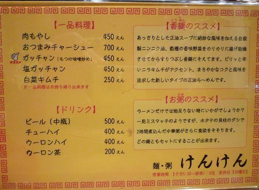 『麺・粥 けんけん』 メニュー2