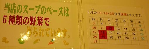 『秋葉らーめん 松風』 スープと店休日告知のPOP